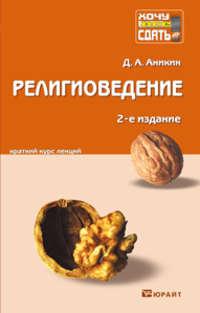 Аникин, Даниил Александрович  - Религиоведение 2-е изд., пер. и доп. Конспект лекций