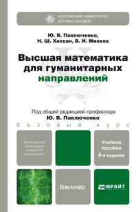Высшая математика для гуманитарных направлений 4-е изд., пер. и доп. Учебное пособие для бакалавров