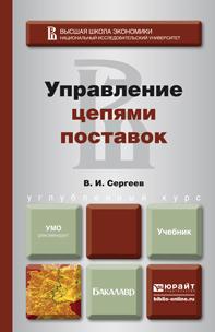 Виктор Иванович Сергеев бесплатно