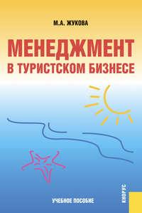 Жукова, Марина Александровна  - Менеджмент в туристском бизнесе