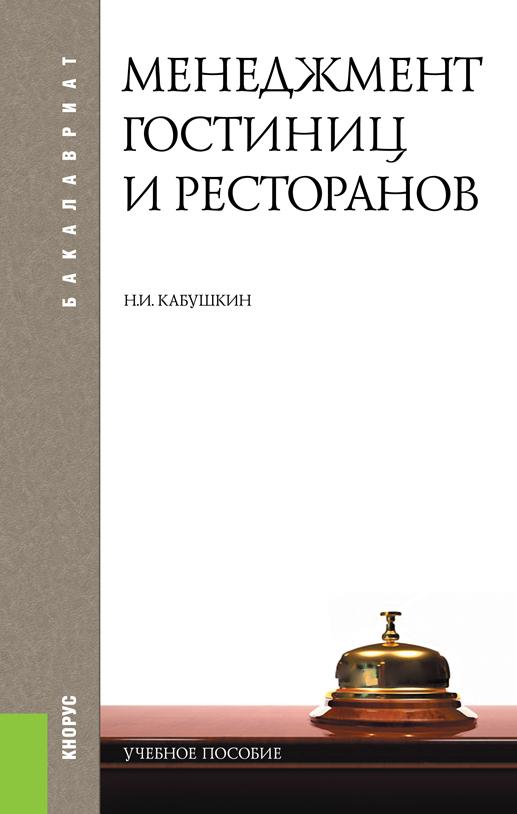 Обложка книги Менеджмент гостиниц и ресторанов, автор Кабушкин, Николай