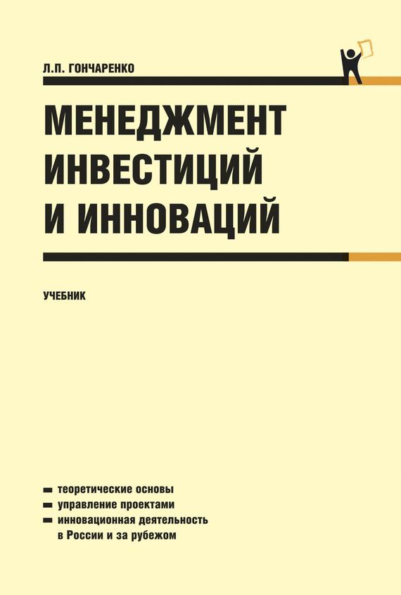 Людмила Гончаренко Менеджмент инвестиций и инноваций менеджмент инвестиций и инноваций учебник