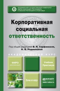 Корпоративная социальная ответственность. Учебник и практикум для академического бакалавриата