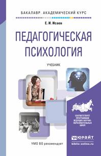 Евгений Иванович Исаев Педагогическая психология. Учебник для академического бакалавриата
