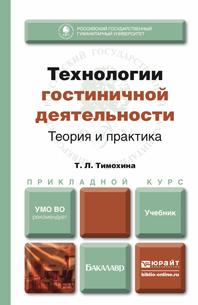 Татьяна Леопольдовна Тимохина бесплатно