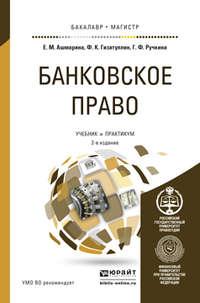 - Банковское право 2-е изд., пер. и доп. Учебник и практикум для бакалавриата и магистратуры