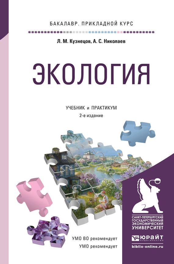 Книга Управление проектами. Учебник и практикум для СПО