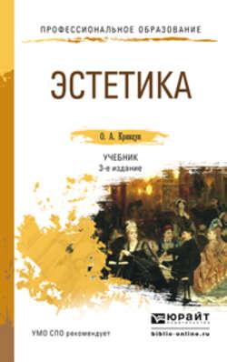Эстетика 3-е изд., пер. и доп. Учебник для СПО