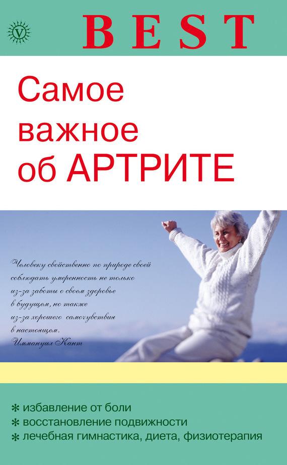 Ольга Родионова бесплатно