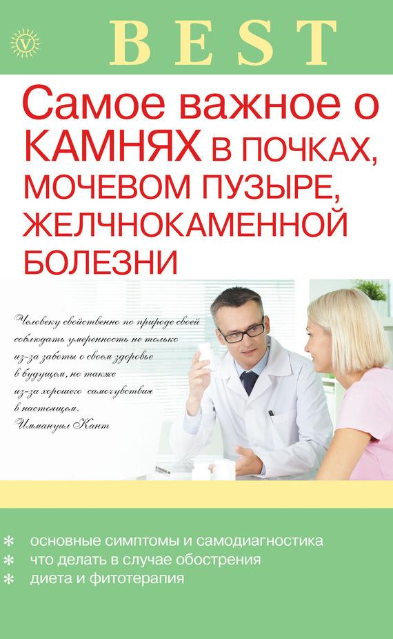 Александра Васильева Самое важное о камнях в почках, мочевом пузыре, желчнокаменной болезни