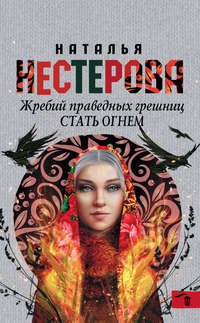 Нестерова, Наталья  - Стать огнем