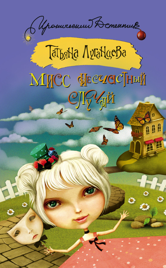 Обложка книги Мисс несчастный случай, автор Луганцева, Татьяна