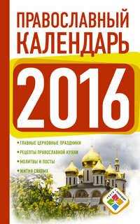 - Православный календарь на 2016 год