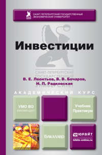 Радковская, Надежда Петровна  - Инвестиции. Учебник и практикум для академического бакалавриата