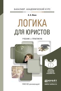 А. А. Ивин Логика для юристов. Учебник и практикум для академического бакалавриата