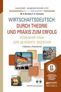 Лытаева, Мария Александровна  - Немецкий язык для делового общения + CD. Учебник и практикум для академического бакалавриата