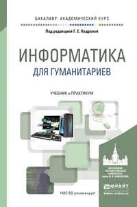 Потемкин, Сергей Борисович  - Информатика для гуманитариев. Учебник и практикум для академического бакалавриата