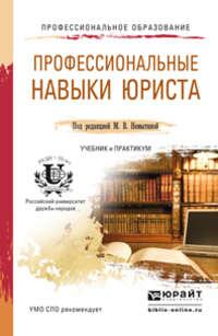 Новикова, Нина Петровна  - Профессиональные навыки юриста. Учебник и практикум для СПО