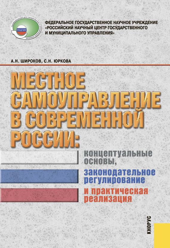 Скачать Александр Широков бесплатно Местное самоуправление современной России концептуальные основы, законодательное регулирование и практическая реализация