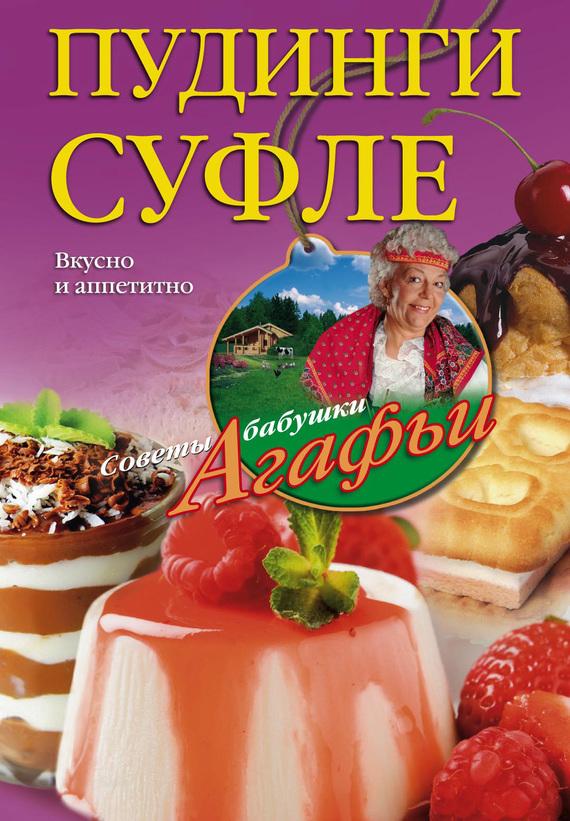 Агафья Звонарева Пудинги, суфле. Вкусно и питательно суфле casali банан в шоколаде xl