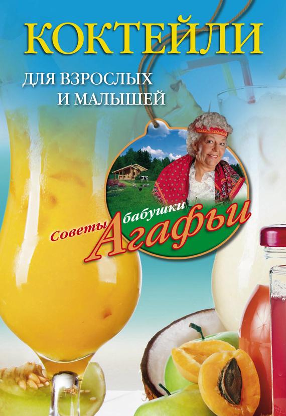 Агафья Звонарева Коктейли для взрослых и малышей все меню напитки и паровые коктейли в ресторане est caffe скидка до 50