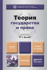 Мухаев, Рашид Тазитдинович  - Теория государства и права 3-е изд., пер. и доп. Учебник для бакалавров