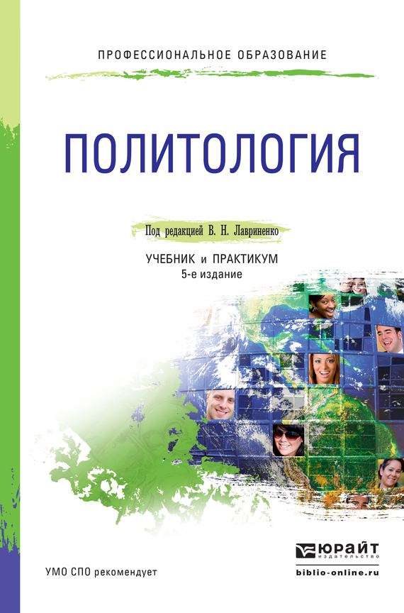 Политология 5-е изд., пер. и доп. Учебник и практикум для СПО изменяется активно и целеустремленно