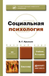 Крысько, Владимир Гаврилович  - Социальная психология 4-е изд., пер. и доп. Учебник для бакалавров