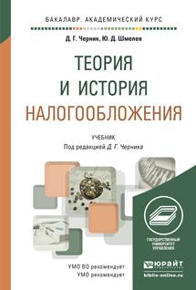 Дмитрий Георгиевич Черник Теория и история налогообложения. Учебник для академического бакалавриата