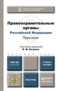 Бозров, Владимир Маирович  - Правоохранительные органы РФ. Практикум. Учебное пособие для бакалавров