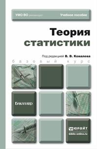 Нелли Антоновна Смирнова Теория статистики. Учебное пособие для бакалавров