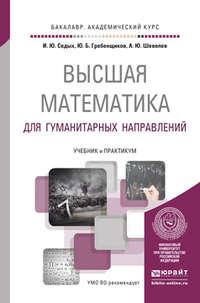 Гребенщиков, Юрий Борисович  - Высшая математика для гуманитарных направлений. Учебник и практикум для академического бакалавриата