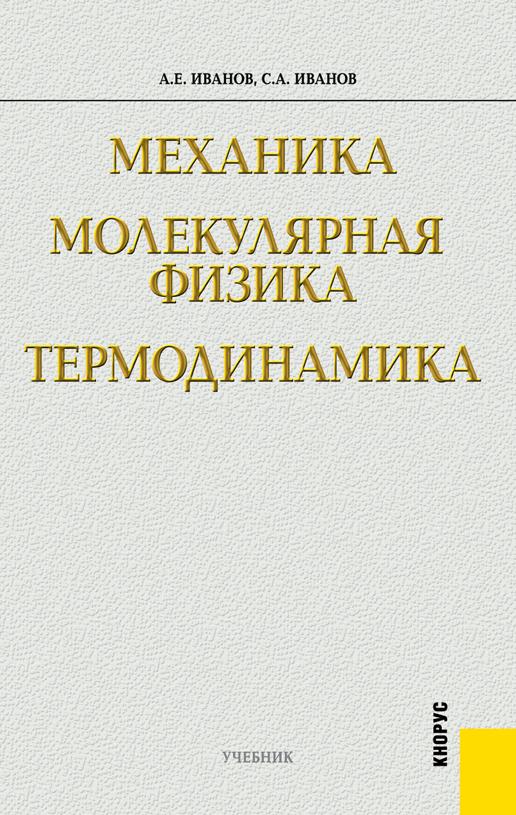 Сергей Анатольевич Иванов Механика. Молекулярная физика и термодинамика л д ландау а и ахиезер е м лифшиц механика и молекулярная физика учебное пособие
