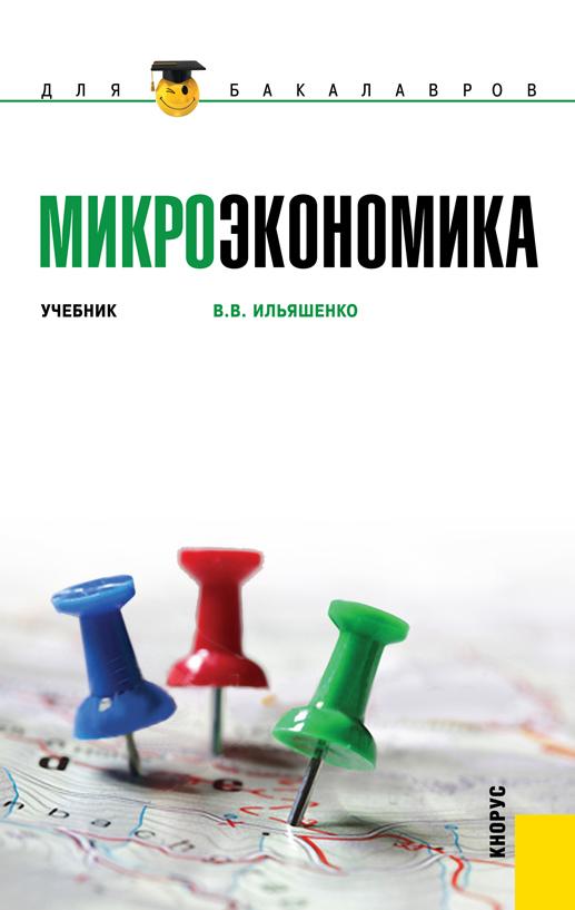 Владимир Ильяшенко Микроэкономика айгнер м комбинаторная теория