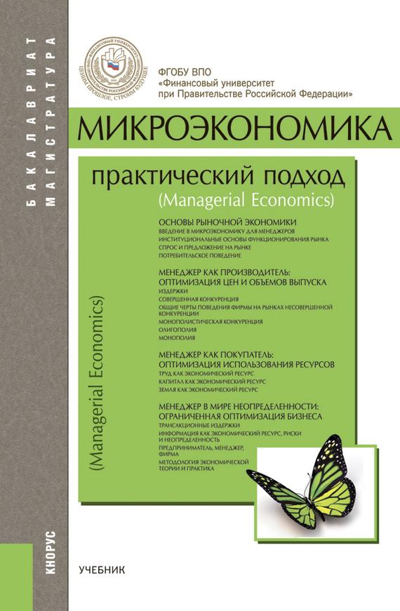 Алла Грязнова Микроэкономика. Практический подход микроэкономика практический подход managerial economics учебник