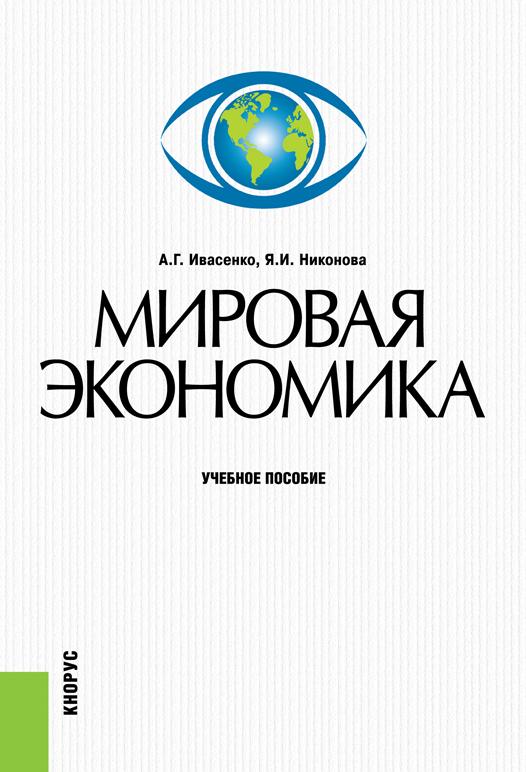 А. Г. Ивасенко Мировая экономика и а спиридонов мировая экономика
