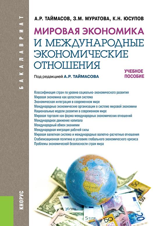 Захра Муратова. Мировая экономика и международные экономические отношения