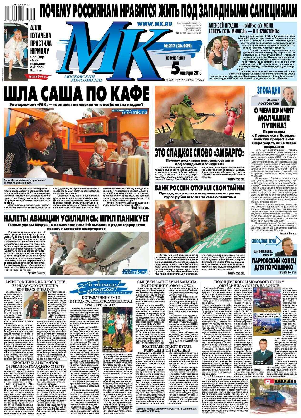 МК Московский комсомолец 213-2016