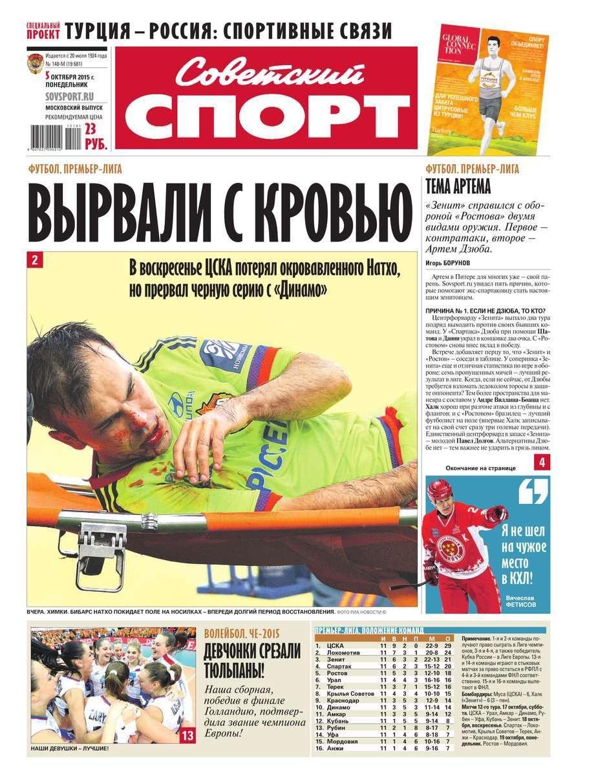 Советский спорт 148м