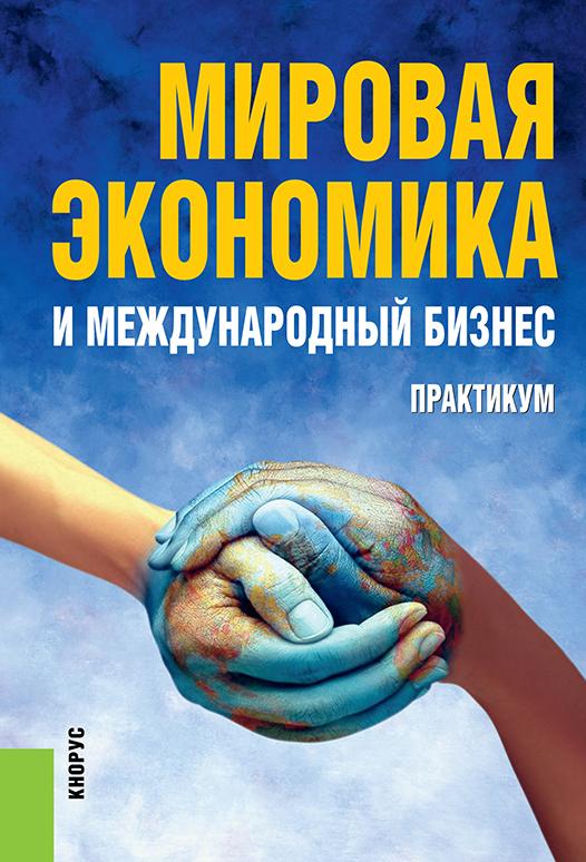 Валерий Васильевич Поляков Мировая экономика и международный бизнес. Практикум бизнес и экономика