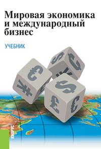 Поляков, Валерий Васильевич  - Мировая экономика и международный бизнес. Учебник