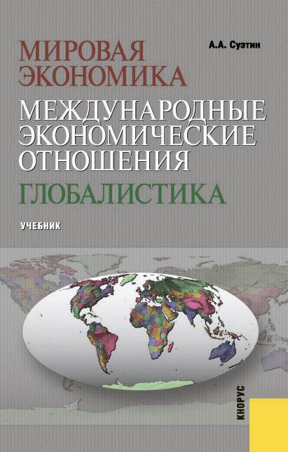 читать книгу Александр Суэтин электронной скачивание