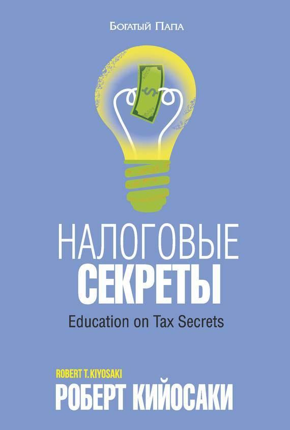 Роберт Кийосаки Налоговые секреты роберт т кийосаки и хал зина беннет если хочешь стать богатым и счастливым не ходи в школу