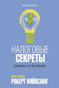 Кийосаки, Роберт  - Налоговые секреты