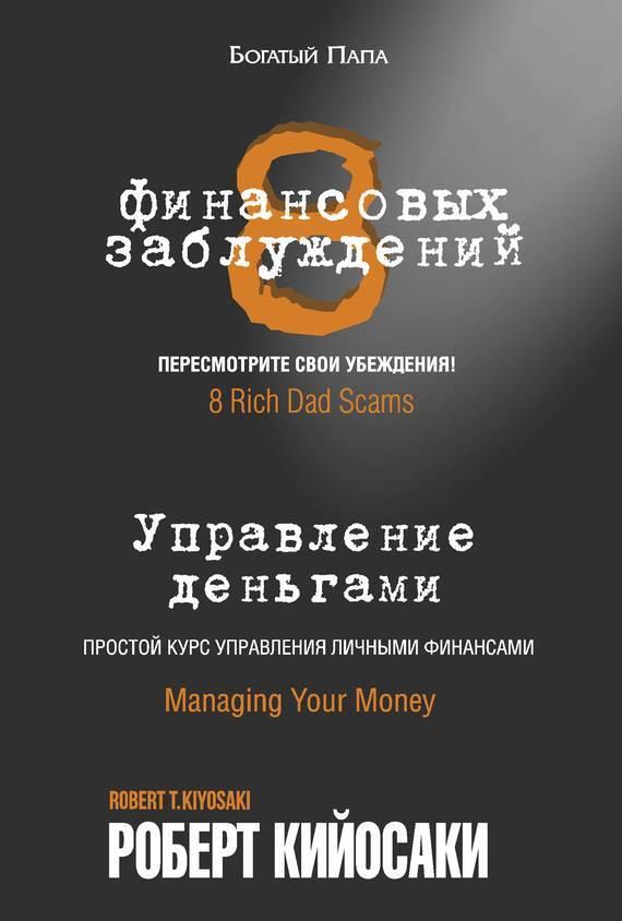 Роберт Кийосаки 8финансовых заблуждений. Управление деньгами