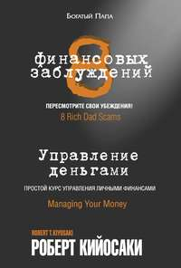 - 8финансовых заблуждений. Управление деньгами
