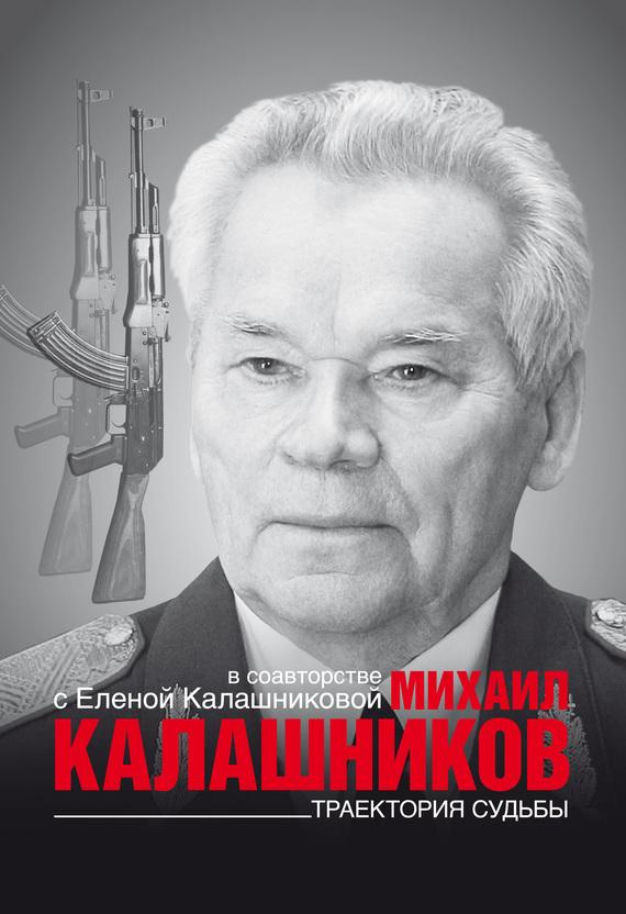 Михаил Калашников Траектория судьбы купить автомат калашников боевой цена
