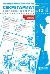 Отсутствует - Секретариат в вопросах и ответах № 12 2014