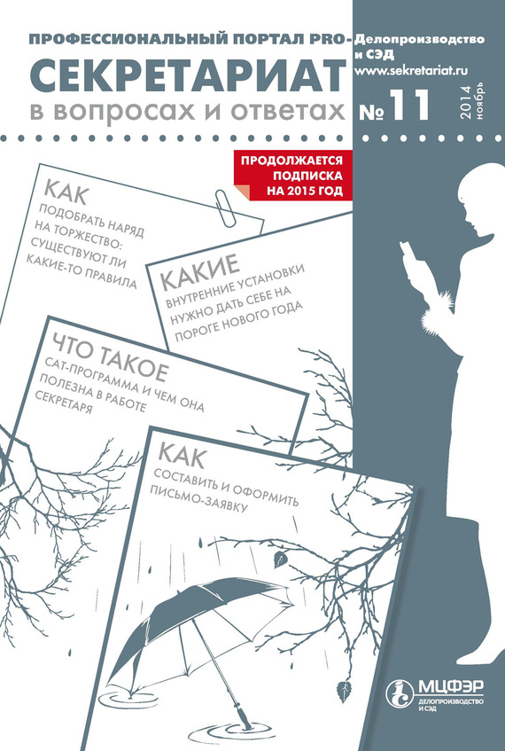 Отсутствует Секретариат в вопросах и ответах № 11 2014 петренко в дерюгин е самодиагностика в вопросах и ответах