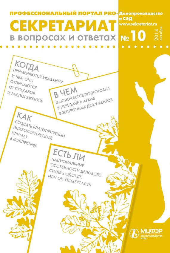 Отсутствует Секретариат в вопросах и ответах № 10 2014 петренко в дерюгин е самодиагностика в вопросах и ответах